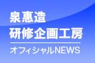 お知らせ用official-image