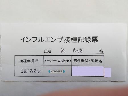 20171226_091439